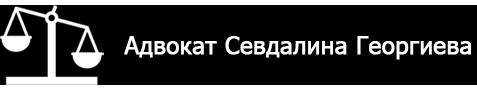 Севдалина Георгиева - Адвокат в град София, център до съдебна палата - Севдалина Георгиева - София